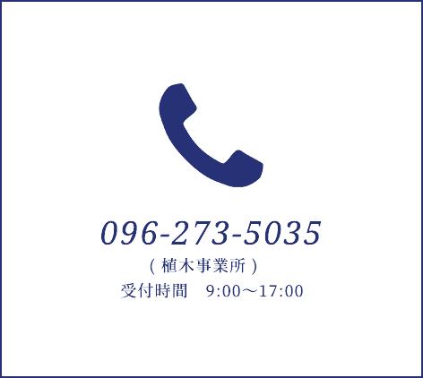 096-273-5035 ( 植木事業所 ) 受付時間 9:00~17:00